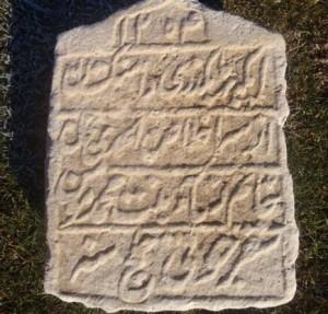 سنگ قبر مربوط به سال 1204 هجری، روستای سقرجوق آشتیان