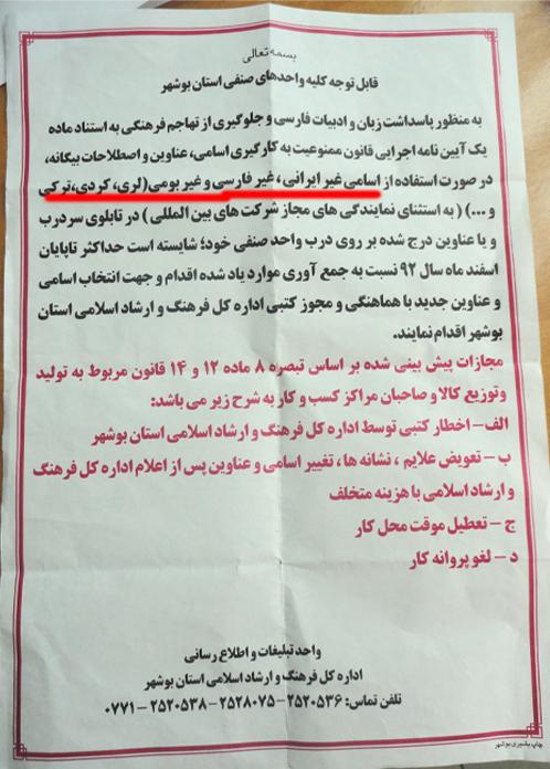 Bushehr-3.11.92
