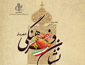 shehriyar