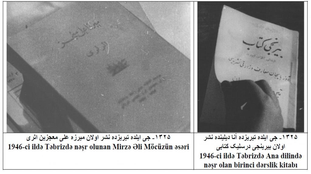 کتاب های درسی منتشر شده در زمان حکومت ملی