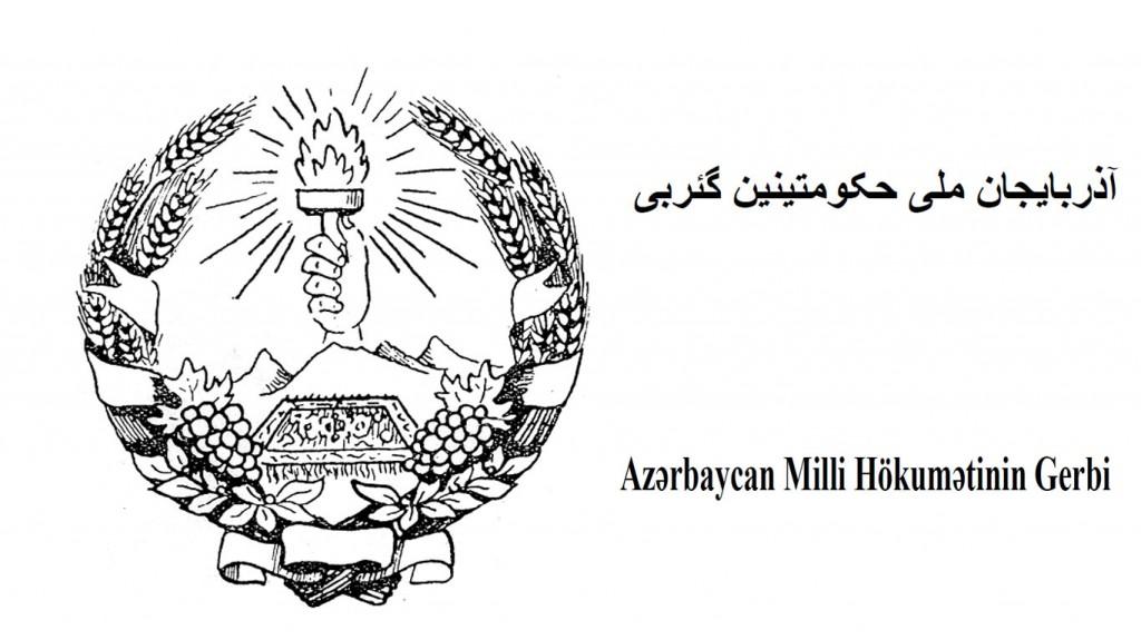 نشان حکومت ملی آذربایجان
