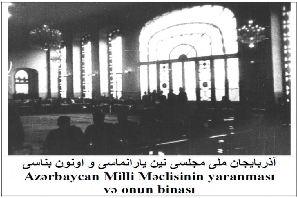 مجلس ملی آذربایجان