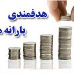 yaraneh_hadafmand4